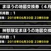 level.1085【ガチャ&交換券】神獣交換券と神獣フェス5連