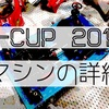 J-CUP 2018 マシンの詳細