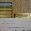 会社員でもアメックスビジネスゴールドカード発行。デスクに確認したことメモ(紹介ポイント、既存カードとの関係、ポイント移行)。