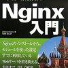 PHPをFastCGIで実行する@Nginx