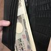 お金が貯まる!ギタリストの財布術!(18禁)