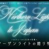 【公演情報】オーロラの国ノルウェーから日本の皆様へ・・・ノーザンライトの贈り物
