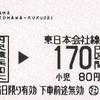 羽沢横浜国大発の乗車券