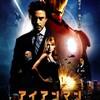 映画『アイアンマン』評価&レビュー【Review No.145】