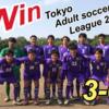 2018東京都社会人サッカーリーグ4部 vs FCアズー