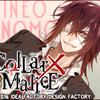 Collar×Malice(カラーマリス)プレイ感想①~峰雄・岡崎・白石ルート