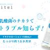 ヤクルトが開発した化粧水「ikitel(イキテル)ローション」