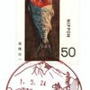 【風景印】恵庭漁町郵便局(2019.5.24押印)