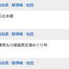 JR北海道全線2457.7㎞ほぼ鈍行走破旅行 5日目(前篇)全行程約6100㎞11泊12日