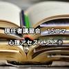 公認心理師 現任者講習会 15,16コマ目『心理的アセスメント①と②』まとめ
