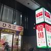 ❤︎ 大阪の韓国スーパーをご紹介
