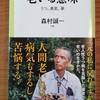 森村誠一著。老いる意味(うつ、勇気、夢)を読んで