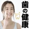 大切な歯を守ろう!【歯の健康を守る5つの厳選アクション】