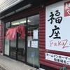 「麺や 福座」2017年ラスト?こちらで美味しいものと楽しいことで〆です♪
