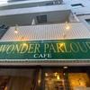 ワンダーパーラーカフェに行ってきた