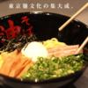 スープが無い!? 横浜駅西口、油そば専門店ぶらぶらに行ってきた感想