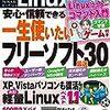 (追記あり)Puppy Linux(TahrPup)でFirefoxを使う場合はPulseAudioをインストールする必要がある