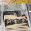 おうちでこちず『1928/昭和3年仙台市全図』のたのしみ方6(宮城県庁舎/写真編)