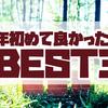 【趣味編】今年、始めて良かったことBest3