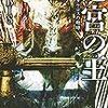 迷宮の王1 ミノタウロスの咆哮