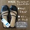 今が買い時!GUの「ナローストラップフラットサンダル」が590円でオススメ!