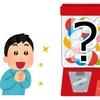 【日記】田舎のデパートでオッサンの子供心をくすぐるガチャガチャを発見!