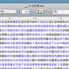 富豪的正規表現で常用漢字とか色分け表示すれば幸せになれる人がいるかもしれない。