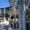 全国唯一の八方除 寒川神社