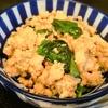痩せる【1食82円】エスニック鶏そぼろの自炊レシピ