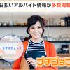 日本人は自分に甘い会社が好き?(日本人は世界一会社がキライ?)