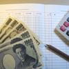 72冊の貯蓄本を書いたプロが教える!みんなが陥りやすい家計のダメポイントはここ!