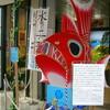 御魂迎え鯛車(新潟ふるさと村編)−水と土の芸術祭2009