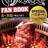 焼肉きんぐ FAN BOOKの予約はココ!!