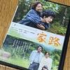 松山ケンイチ「年の半分は田舎で自給自足生活」を語る & そして私は松山ケンイチを語る(笑【松山ケンイチ情報】