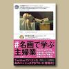 #田中久美子「#名画で学ぶ主婦業」