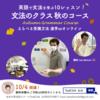 2021「文法のクラス秋のコース」お申込み受付中!