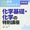 京大院卒が厳選した化学のおすすめの参考書・問題集と勉強法