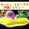 『星のカービィ スターアライズ』評価・レビュー!爽快なアクションが楽しめる良作!【Switch】