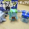 【マイクラ】ミニフィギュアの完成度がスゴイ! ~マインクラフト ミニフィギュア アクアティックシリーズ~