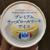 ローソン ウチカフェ プレミアムチーズロールアイス 食べてみました