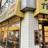 【大田区】矢口渡にある「らーめん まるはち」の二郎系ラーメンは野菜多い