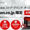 今がチャンス!Surface Bookは最大約9万円引き、Xbox Oneが19,800円!
