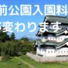 弘前公園のヒガンバナと10月1日から有料区域料金変更のお知らせ
