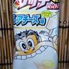 今日から新発売スイーツアイス ガリガリ君リッチレアチーズ味