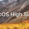 macOS Sierra/HighSierraに追加アップデート 2019-002がリリース