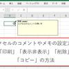 エクセルのコメントやメモの設定方法|印刷、表示非表示、削除、コピーの方法