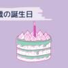 2歳の誕生日|成長記録とおうちでのお誕生日パーティ♡