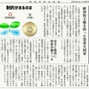 経済同好会新聞 第230号 「主権通貨国日本」