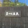玉川温泉で湯治 【秋田旅行 その1】