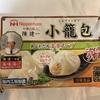 日本ハム 小籠包を食べてみた!!